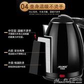電熱水壺奧林格ZX-200B6家用電熱水壺304不銹鋼自動斷電小迷你電熱燒水壺220V 曼莎時尚