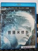 挖寶二手片-0Q01-138-正版藍光BD【普羅米修斯 3D單碟】-熱門電影(直購價)