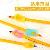 握筆器幼兒園小學生握筆神器糾正握姿初學者矯正器鉛筆中性筆筆套  完美情人