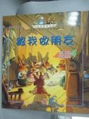 【書寶二手書T8/少年童書_XAP】跟我作朋友:[危機處理]我有觀察力