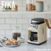 磨豆機咖啡機【U0229 】recolte  麗克特FIKA 自動研磨悶蒸咖啡機收納專科