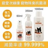 寵愛次綠康 抗菌清潔液家用組 (60ml+350ml+1000ml濃縮液)
