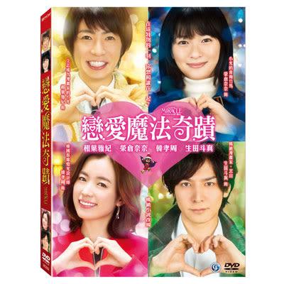 戀愛魔法奇蹟DVD 相葉雅紀/榮倉奈奈