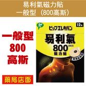 元氣健康館 易利氣磁力貼- 一般型 (800高斯)