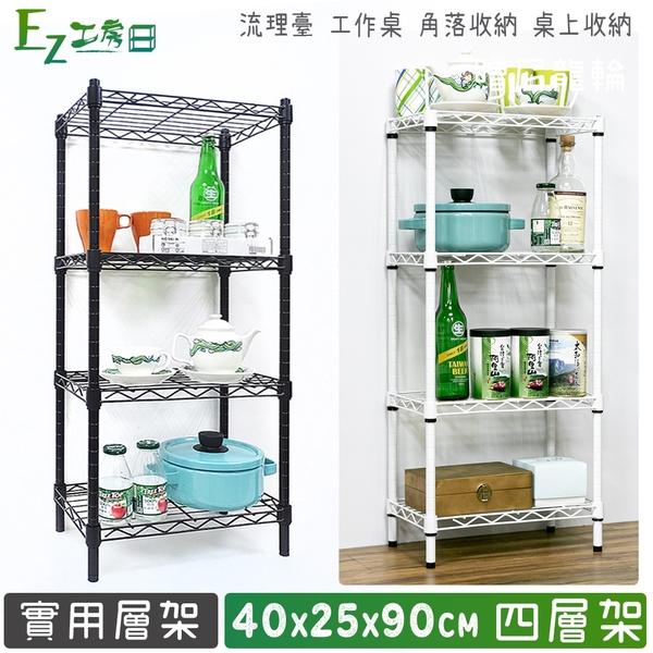 40x25x90四層架 置物架 收納架 桌上架 桌邊架 客廳小架子 玄關架 鞋架
