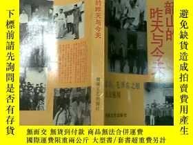 二手書博民逛書店罕見韶山的昨天與今天19441 劉建國 楊建喬 羅隆軍 等著 湖