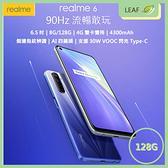 【送玻保】realme 6 6.5吋 8G/128G 4G雙卡雙待 4300mAh 側邊指紋辨識 AI四鏡頭 Type-C 智慧型手機