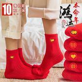 紅襪子本命年女純棉結婚喜慶踩小人大紅色襪子男豬年襪子女秋冬十雙裝