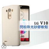 E68精品館 MERCURY 軟殼 LG V10 5.7吋 韓國 果凍套 矽膠套 保護殼 手機殼 保護套 手機套 H962