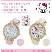 凱蒂貓 精品手錶 高質感 禮品 盒裝 三麗鷗 Kitty 018-647 日本製 該該貝比日本精品 ☆