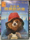影音專賣店-B13-062-正版DVD*電影【柏靈頓熊愛趴趴走】-妮可基嫚