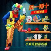 小丑表演服裝成人衣服套裝搞笑演出服萬圣節化妝舞會cos服男大碼「時尚彩虹屋」