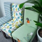 椅套 餐廳酒店椅子套罩簡約連體餐桌座椅套飯店彈力椅背套家用凳子套罩【小天使】