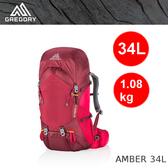 【速捷戶外】美國GREGORY 77832 AMBER 34 女款輕量健行登山背包(辣椒紅)  ,2019新款