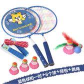 兒童球拍小學生羽毛球拍幼兒園運動教具