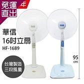 華信 MIT 台灣製造16吋立扇強風電風扇(顏色隨機) HF-1689【免運直出】