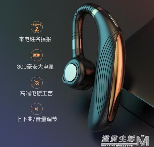 無線耳機單耳超長待機續航來電報姓名掛耳式開車專用雙耳 遇見生活