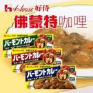日本 House 好侍 佛蒙特咖哩 230g 咖哩 咖哩塊 即食 調味塊 調味 料理