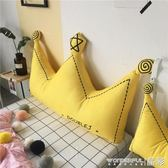 床頭靠枕 ins亮色超柔水晶絨皇冠大靠墊 床頭靠背沙發靠墊含芯可拆卸送抱枕 限時搶購