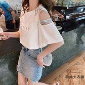 鏤空露肩短袖t恤女夏韓版心機設計感洋氣寬鬆上衣【時尚大衣櫥】