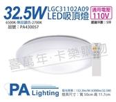 Panasonic國際牌 LGC31102A09 LED 32.5W 110V 全白燈罩 調光調色 遙控吸頂燈 _ PA430057