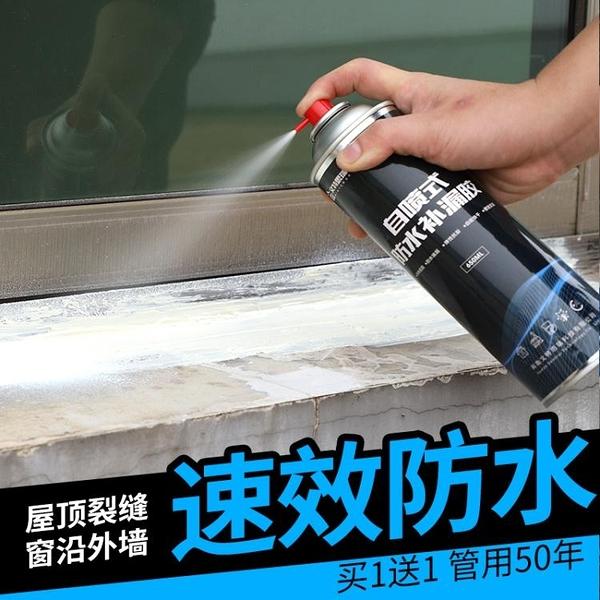 防水膠 屋頂防水補漏噴劑外墻房頂樓頂防漏噴霧堵漏材料自噴式神器涂料膠 美物