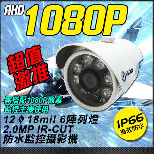 【台灣安防家】 AHD 1080P 200萬畫素 陣列 IR LED 紅外線 防水 攝影機 含稅