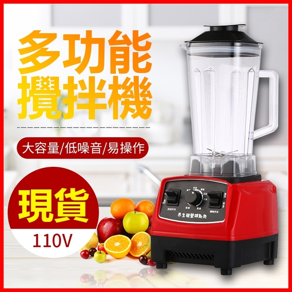 110V破壁機 攪拌機 破壁豆漿機 果汁機 研磨機 電動果汁機 冰沙機 調理機 破壁機