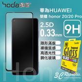 免運 HODA 華為 HUAWEI 榮耀 honor 20 / 20 Pro 0.33mm 隱形 滿版 9H 玻璃保護貼