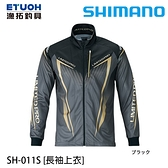 漁拓釣具 SHIMANO SH-011S #黑 [長袖上衣]
