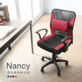 電腦椅 辦公椅 Nancy 南希輕便透氣網布辦公椅-四色《特惠品》【H&D DESIGN】