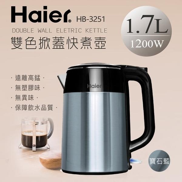 【Haier 海爾】1.7L雙層掀蓋快煮壺 HB-3251(寶石藍)