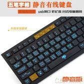 五筆字根打字鍵盤 有線鍵盤 五筆鍵盤 初學電腦者字根鍵盤usb接口 概念3C旗艦店