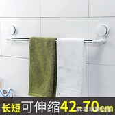 毛巾架 吸盤免打孔浴室毛巾桿不銹鋼置物架衛生間單桿伸縮浴巾掛鉤LB19281【3C環球數位館】