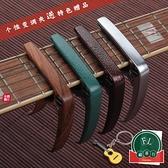 吉他變調夾民謠吉他移調升夾調變音夾子【福喜行】
