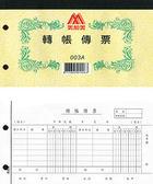 《☆享亮商城☆》003C  轉帳傳票(100張)打孔