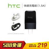 [輸碼Yahoo2019搶折扣]HTC 1.5A 原廠 旅充組 傳輸線 充電頭 X9 A9 M9 E9+ M8 蝴蝶機 充電器 充電線 U Ultra