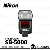 Nikon Speedlight SB-5000 外接式閃光燈 內建無線控制【公司貨】*上網登錄送郵政禮券 (至2021/6/30止)