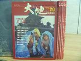 【書寶二手書T3/雜誌期刊_RHW】大地_1989/11~1990/9月間_6本合售_尼泊爾等
