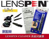 【數配樂】加拿大 LENSPEN 鏡頭筆 LP-1 LP1 神奇碳微粒拭鏡筆 雙頭兩用 光學清潔筆 公司貨