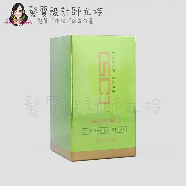 立坽『沖洗式調理、深層護髮』威傑士公司貨 WAJASS SC10 SPA頭皮養護(髮霜100+安瓶) LS01 LH16