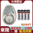 東隆電子鎖 EZSET 密碼+鑰匙 感應...