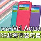 E68精品館 SONY M4 Aqua ROAR  超薄視窗皮套 隱形磁扣 開窗透視 手機套保護套 矽膠軟殼 可立支架 E2363