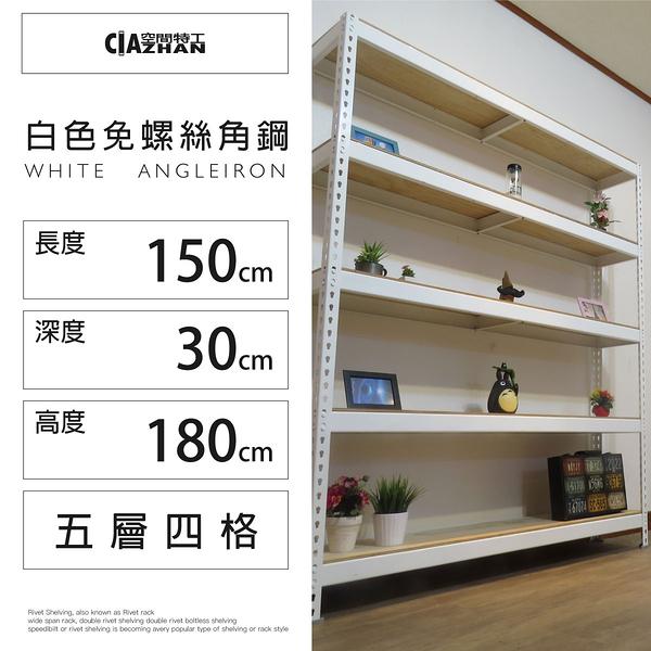 置物架 展示架 收納架 白色免螺絲角鋼 五層架 150x30x180公分 園藝櫃 整理架 物料架 空間特工W5010651