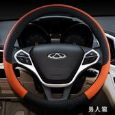 方向盤套奇瑞電動車eq1小螞蟻時尚四季通用型透氣運動電轎把套 zm11659『男人範』