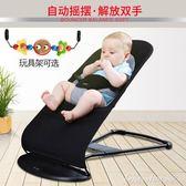 搖搖椅 嬰兒搖椅哄娃哄寶哄睡神器搖搖椅抖音搖籃床寶寶安撫躺椅嬰兒用品 艾莎嚴選YYJ