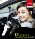 PAPAGO C1智能車充藍牙耳機-黑/白 [分期零利率]