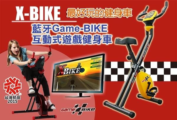 【 X-BIKE 晨昌】二代藍芽 GAME-BIKE 互動式遊戲健身車 台灣精品