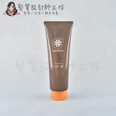 立坽『瞬間護髮』愛麗美娜公司貨 ARIMINO 特麗可 保養霜H型230g HH02