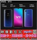 《映像數位》VIVO V11 6GB RAM / 128GB ROM  6.3吋AI美拍智慧手機【全新】*